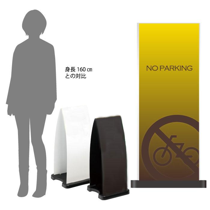 ミセルフラパネル大 フル両面 NO PARKING / 駐輪禁止 駐輪ご遠慮ください 置き看板 スタンド看板 /OT-558-211-FP302