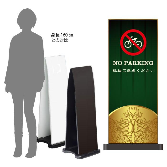 ミセルフラパネル800 フル両面 NO PARKING / 駐輪禁止 駐輪ご遠慮ください 置き看板 スタンド看板 /OT-558-213-FP313