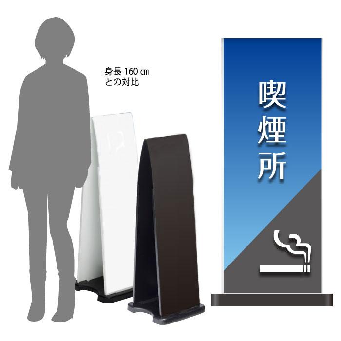 ミセルフラパネル800 フル両面 喫煙所 / 看板 禁煙 喫煙スペース 置き看板 立て看板 スタンド看板 /OT-558-213-FP325