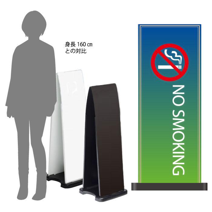 ミセルフラパネル800 フル両面 NO SMOKING / 禁煙 タバコご遠慮ください 置き看板 立て看板 スタンド看板 /OT-558-213-FP335
