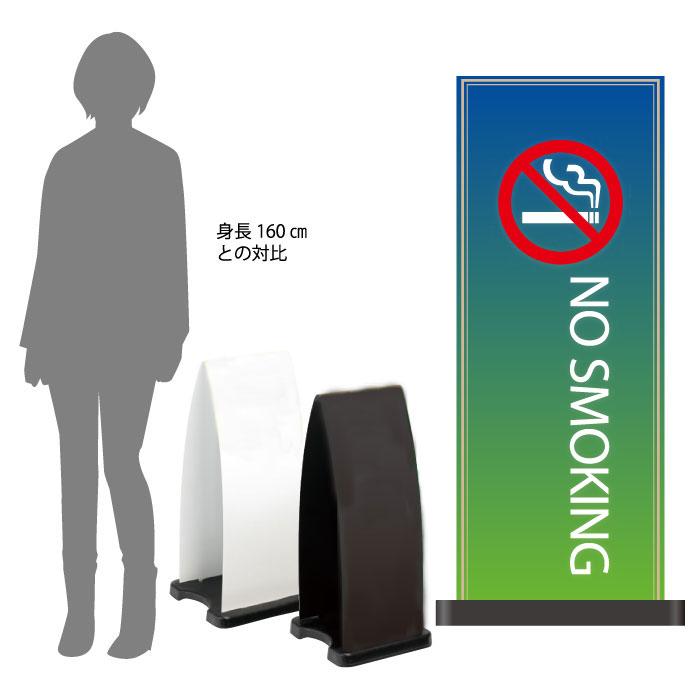 ミセルフラパネル大 フル両面 NO SMOKING / 禁煙 タバコご遠慮ください 置き看板 立て看板 スタンド看板 /OT-558-211-FP335