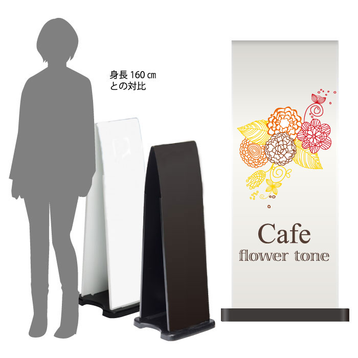 ミセルフラパネル800 フル両面 Cafe / 喫茶店 コーヒー店 店舗名看板 置き看板 スタンド看板 /OT-558-213-FP338