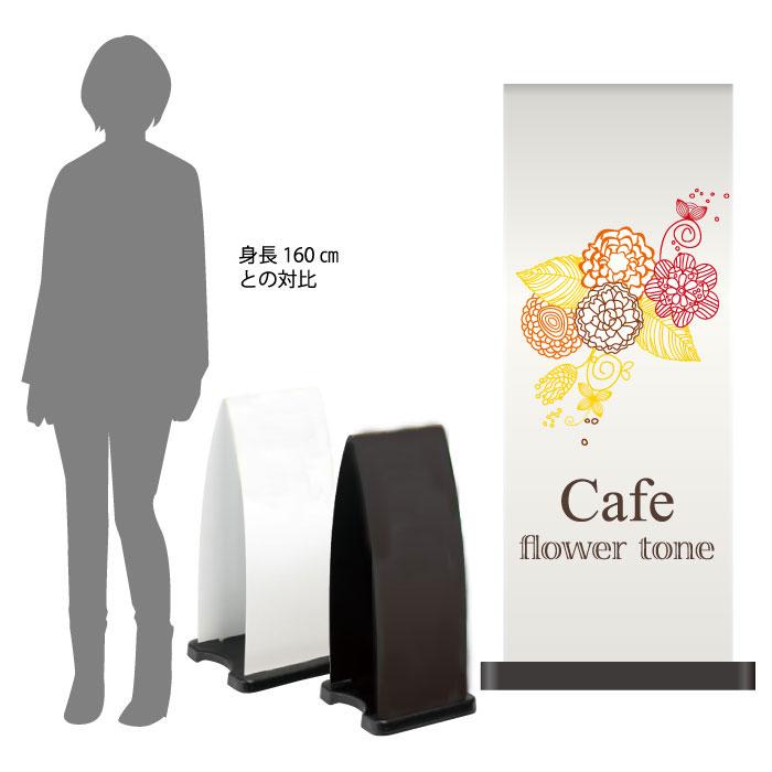 ミセルフラパネル大 フル両面 Cafe / 喫茶店 コーヒー店 店舗名看板 置き看板 スタンド看板 /OT-558-211-FP338