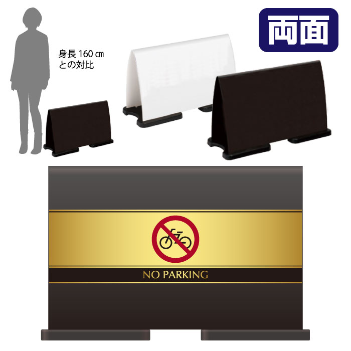 ミセルフラパネルワイド ハーフ両面 NO PARKING / 駐輪禁止 駐輪ご遠慮ください 置き看板 スタンド看板 /OT-558-221-FW001