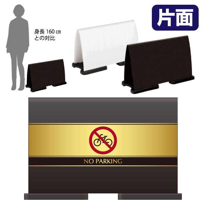 ミセルフラパネルワイド ハーフ片面 NO PARKING / 駐輪禁止 駐輪ご遠慮ください 置き看板 スタンド看板 /OT-558-220-FW001