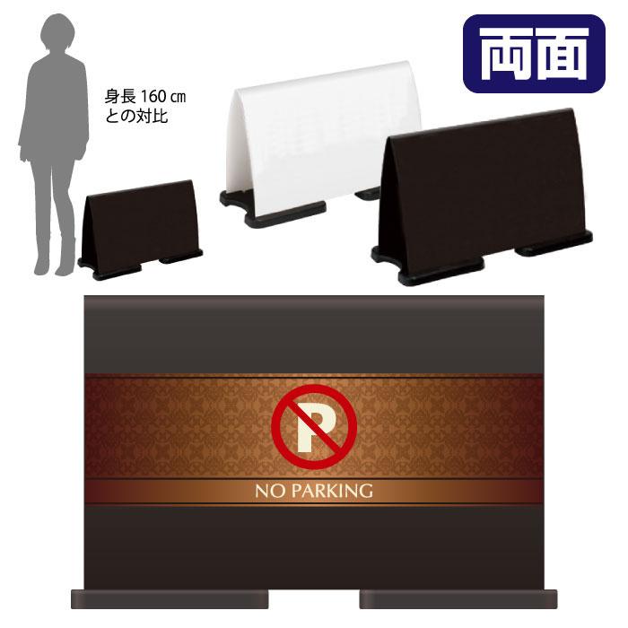 ミセルフラパネルワイド ハーフ両面 NO PARKING / 駐車禁止 駐車ご遠慮ください 置き看板 スタンド看板 /OT-558-221-FW002