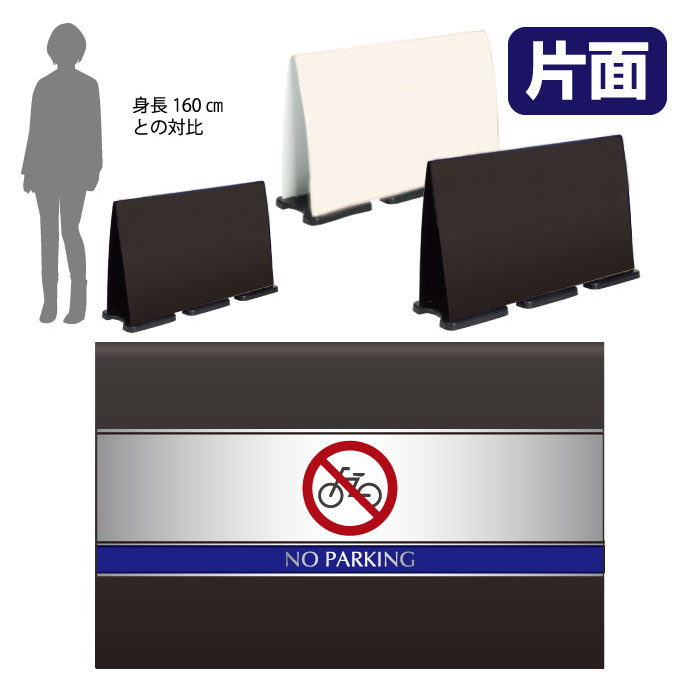 ミセルフラパネルビッグワイド ハーフ片面 NO PARKING / 駐輪禁止 駐輪ご遠慮ください 置き看板 スタンド看板 /OT-558-224-FW003