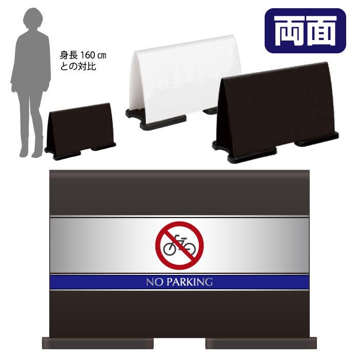 ミセルフラパネルワイド ハーフ両面 NO PARKING / 駐輪禁止 駐輪ご遠慮ください 置き看板 スタンド看板 /OT-558-221-FW003