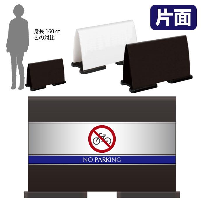 ミセルフラパネルワイド ハーフ片面 NO PARKING / 駐輪禁止 駐輪ご遠慮ください 置き看板 スタンド看板 /OT-558-220-FW003
