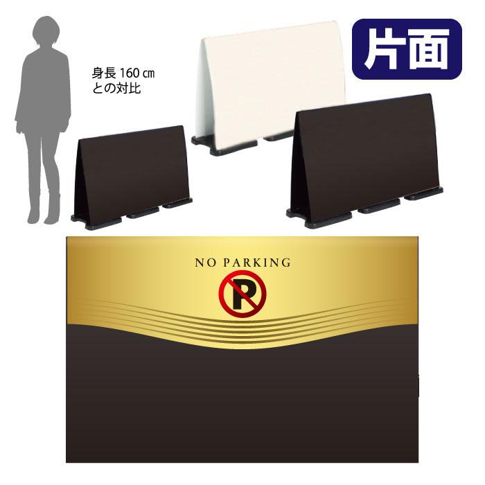 ミセルフラパネルビッグワイド ハーフ片面 NO PARKING / 駐車禁止 駐車ご遠慮ください 置き看板 スタンド看板 /OT-558-224-FW004