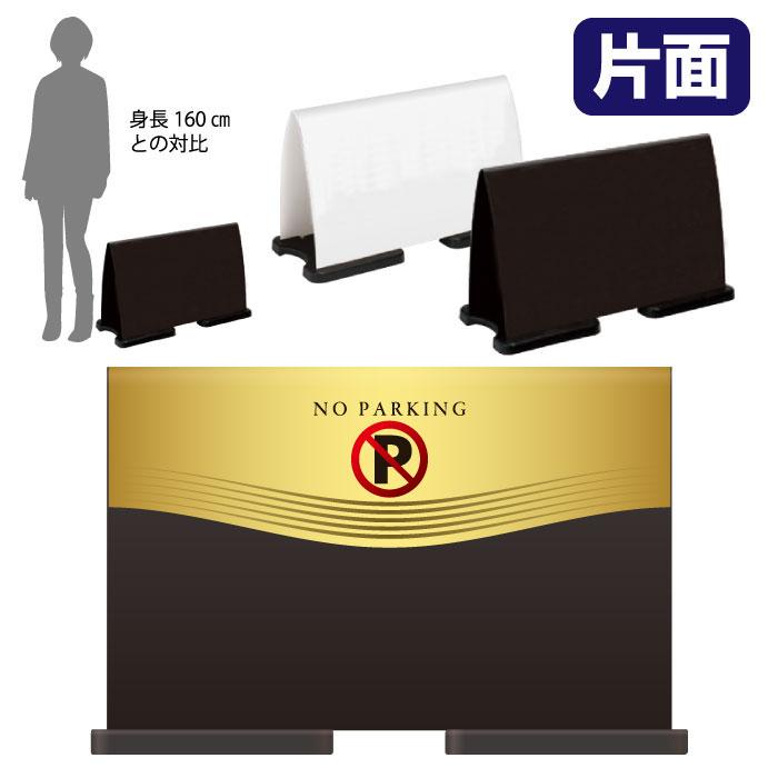 ミセルフラパネルワイド ハーフ片面 NO PARKING / 駐車禁止 駐車ご遠慮ください 置き看板 スタンド看板 /OT-558-220-FW004