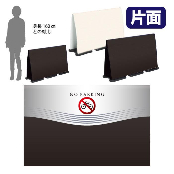 ミセルフラパネルビッグワイド ハーフ片面 NO PARKING / 駐輪禁止 駐輪ご遠慮ください 置き看板 スタンド看板 /OT-558-224-FW005