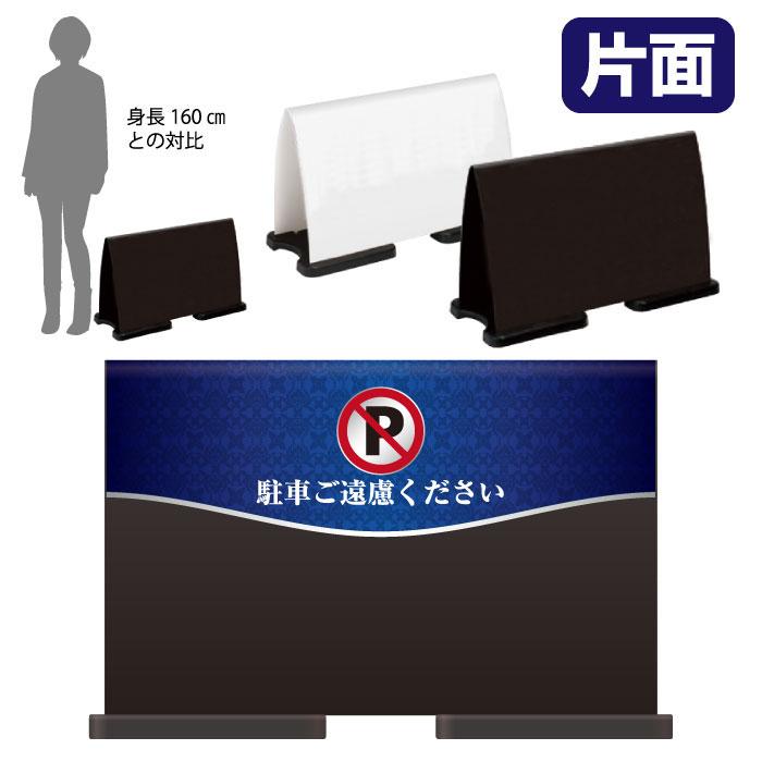ミセルフラパネルワイド ハーフ片面 NO PARKING / 駐車禁止 駐車ご遠慮ください 置き看板 スタンド看板 /OT-558-220-FW006
