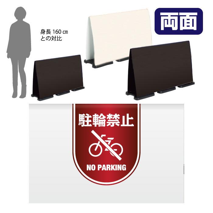 ミセルフラパネルビッグワイド ハーフ両面 NO PARKING / 駐輪禁止 駐輪ご遠慮ください 置き看板 スタンド看板 /OT-558-225-FW007