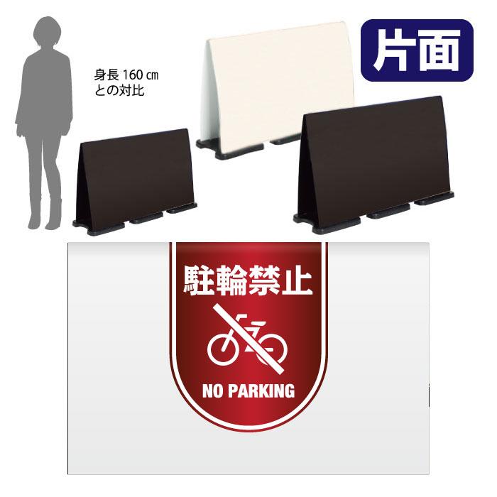 ミセルフラパネルビッグワイド ハーフ片面 NO PARKING / 駐輪禁止 駐輪ご遠慮ください 置き看板 立て看板 スタンド看板 /OT-558-224-FW007