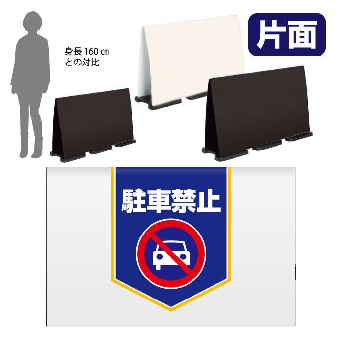 ミセルフラパネルビッグワイド ハーフ片面 NO PARKING / 駐車禁止 駐車ご遠慮ください 置き看板 スタンド看板 /OT-558-224-FW008