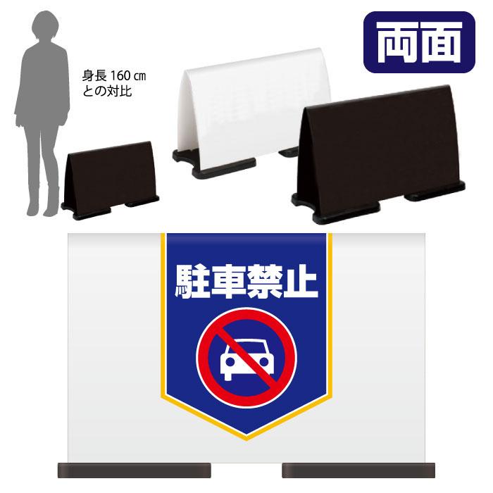 ミセルフラパネルワイド ハーフ両面 NO PARKING / 駐車禁止 駐車ご遠慮ください 置き看板 立て看板 スタンド看板 /OT-558-221-FW008