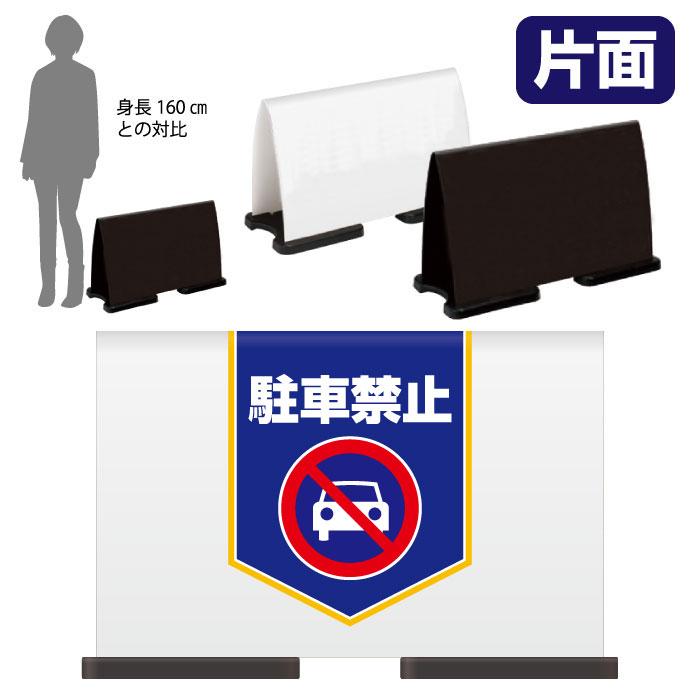 ミセルフラパネルワイド ハーフ片面 NO PARKING / 駐車禁止 駐車ご遠慮ください 置き看板 立て看板 スタンド看板 /OT-558-220-FW008