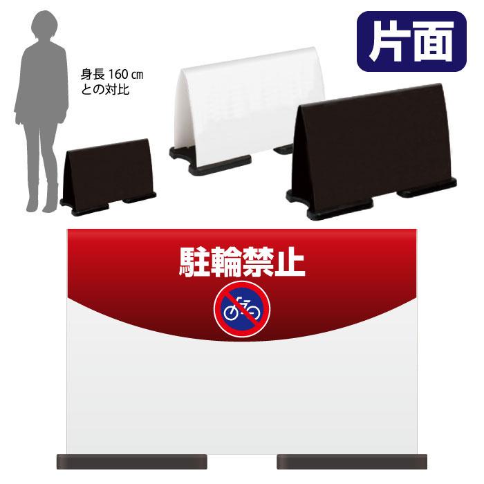 ミセルフラパネルワイド ハーフ片面 NO PARKING / 駐輪禁止 駐輪ご遠慮ください 置き看板 スタンド看板 /OT-558-220-FW010