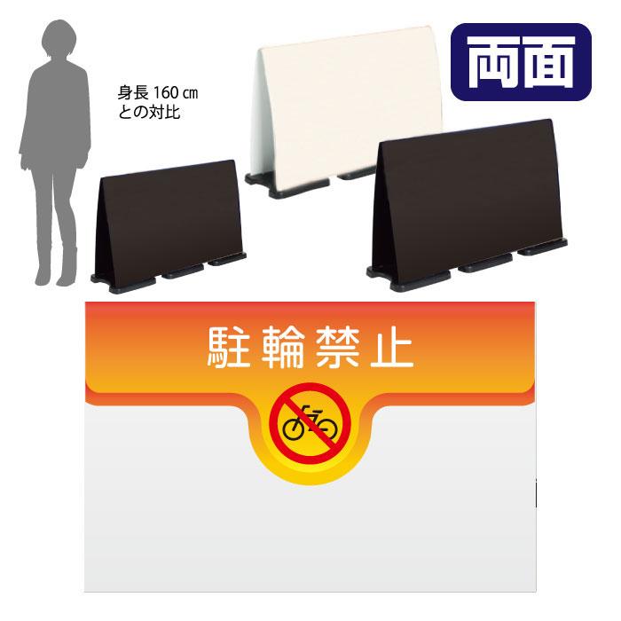 ミセルフラパネルビッグワイド ハーフ両面 NO PARKING / 駐輪禁止 駐輪ご遠慮ください 置き看板 スタンド看板 /OT-558-225-FW011
