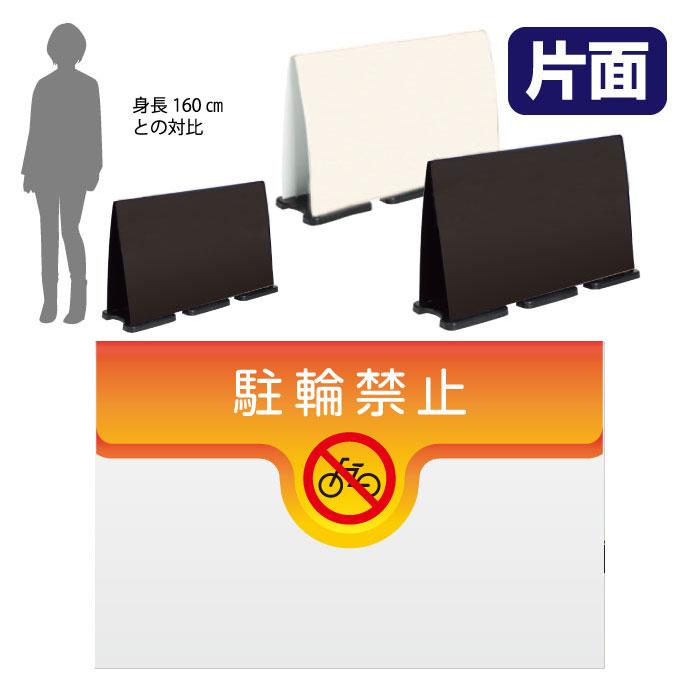 ミセルフラパネルビッグワイド ハーフ片面 NO PARKING / 駐輪禁止 駐輪ご遠慮ください 置き看板 スタンド看板 /OT-558-224-FW011