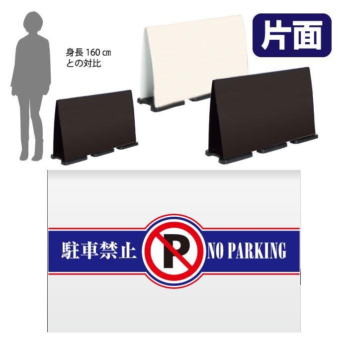 ミセルフラパネルビッグワイド ハーフ片面 NO PARKING / 駐車禁止 駐車ご遠慮ください 置き看板 スタンド看板 /OT-558-224-FW012