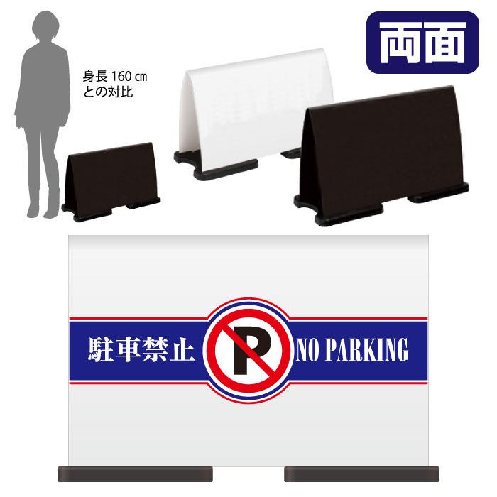 ミセルフラパネルワイド ハーフ両面 NO PARKING / 駐車禁止 駐車ご遠慮ください 置き看板 スタンド看板 /OT-558-221-FW012