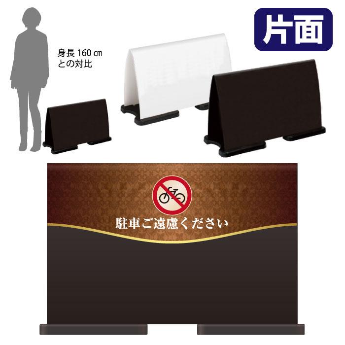 ミセルフラパネルワイド ハーフ片面 NO PARKING / 駐輪禁止 駐輪ご遠慮ください 置き看板 スタンド看板 /OT-558-220-FW013