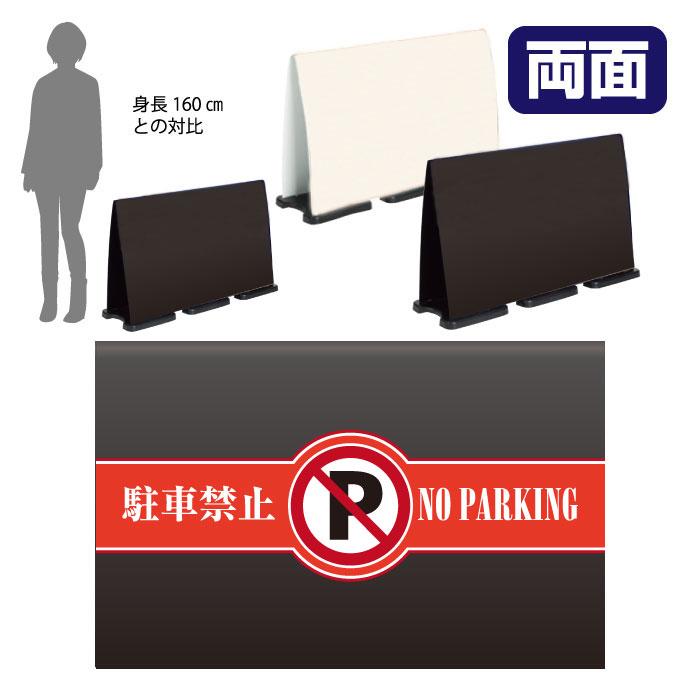 ミセルフラパネルビッグワイド ハーフ両面 NO PARKING / 駐車禁止 駐車ご遠慮ください 置き看板 立て看板 スタンド看板 /OT-558-225-FW014