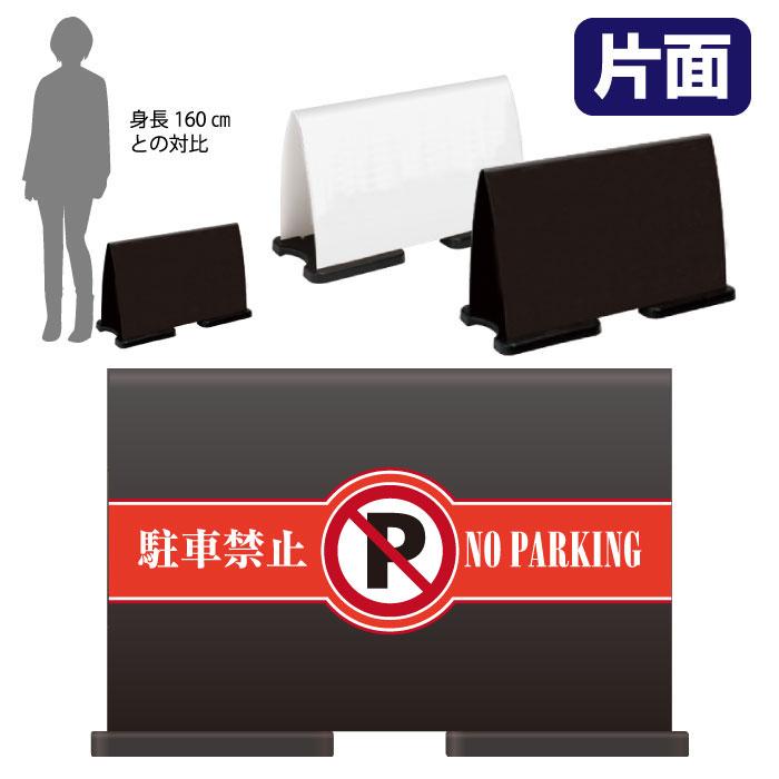 ミセルフラパネルワイド ハーフ片面 NO PARKING / 駐車禁止 駐車ご遠慮ください 置き看板 スタンド看板 /OT-558-220-FW014