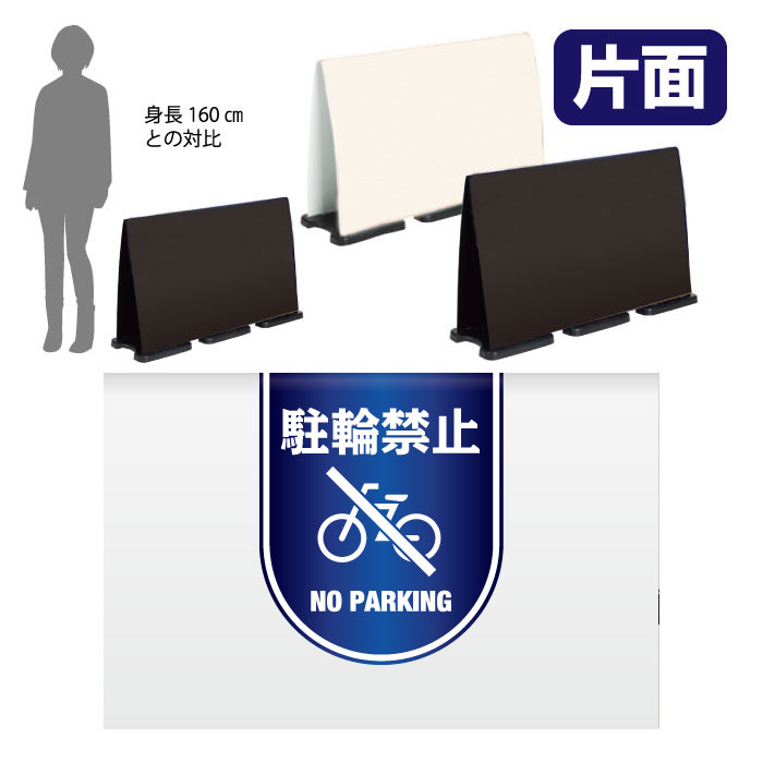ミセルフラパネルビッグワイド ハーフ片面 NO PARKING / 駐輪禁止 駐輪ご遠慮ください 置き看板 立て看板 スタンド看板 /OT-558-224-FW015
