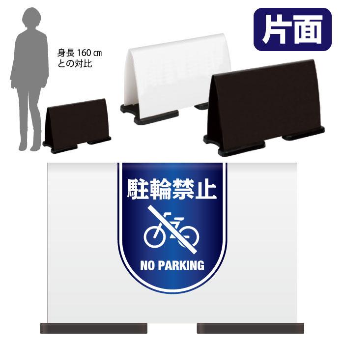 ミセルフラパネルワイド ハーフ片面 NO PARKING / 駐輪禁止 駐輪ご遠慮ください 置き看板 立て看板 スタンド看板 /OT-558-220-FW015
