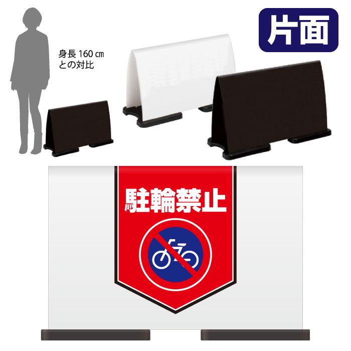 ミセルフラパネルワイド ハーフ片面 NO PARKING / 駐輪禁止 駐輪ご遠慮ください 置き看板 スタンド看板 /OT-558-220-FW016