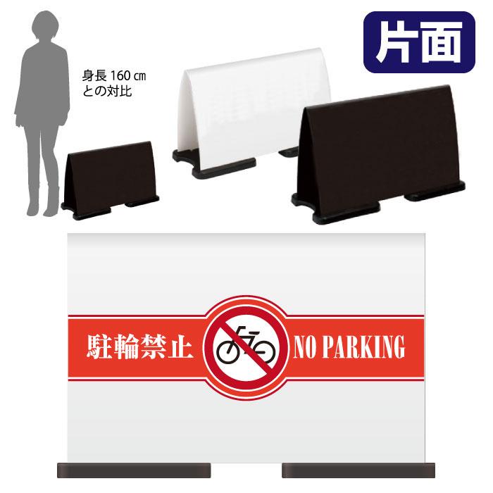 ミセルフラパネルワイド ハーフ片面 NO PARKING / 駐輪禁止 駐輪ご遠慮ください 置き看板 立て看板 スタンド看板 /OT-558-220-FW017