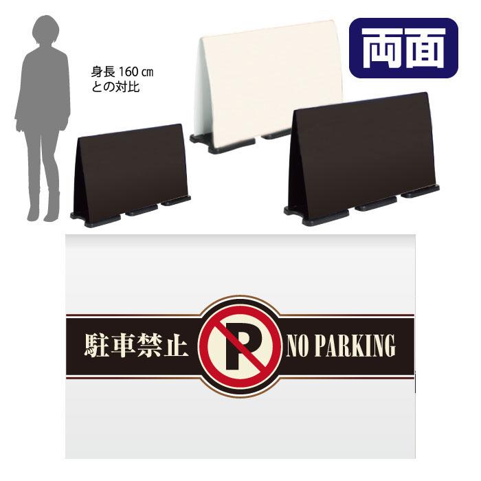 ミセルフラパネルビッグワイド ハーフ両面 NO PARKING / 駐車禁止 駐車ご遠慮ください 置き看板 立て看板 スタンド看板 /OT-558-225-FW018