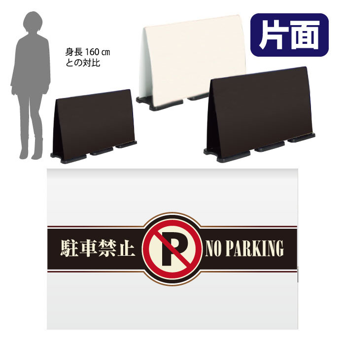 ミセルフラパネルビッグワイド ハーフ片面 NO PARKING / 駐車禁止 駐車ご遠慮ください 置き看板 立て看板 スタンド看板 /OT-558-224-FW018