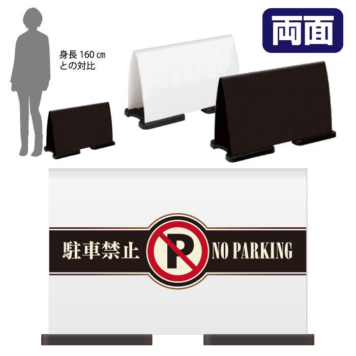 ミセルフラパネルワイド ハーフ両面 NO PARKING / 駐車禁止 駐車ご遠慮ください 置き看板 スタンド看板 /OT-558-221-FW018