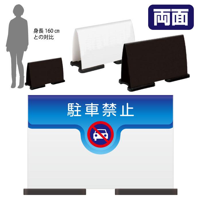 ミセルフラパネルワイド ハーフ両面 NO PARKING / 駐車禁止 駐車ご遠慮ください 置き看板 立て看板 スタンド看板 /OT-558-221-FW019