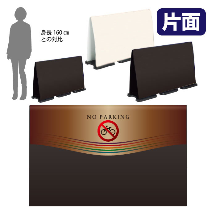 ミセルフラパネルビッグワイド ハーフ片面 NO PARKING / 駐輪禁止 駐輪ご遠慮ください 置き看板 スタンド看板 /OT-558-224-FW022