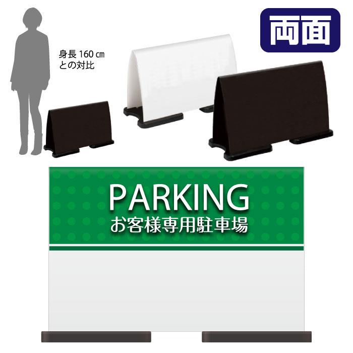 ミセルフラパネルワイド ハーフ両面 PARKING / お客様専用駐車場 関係者以外駐車禁止 置き看板 立て看板 スタンド看板 /OT-558-221-FW023
