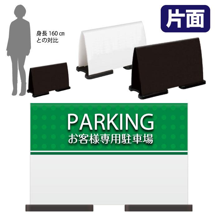 ミセルフラパネルワイド ハーフ片面 PARKING / お客様専用駐車場 関係者以外駐車禁止 置き看板 立て看板 スタンド看板 /OT-558-220-FW023