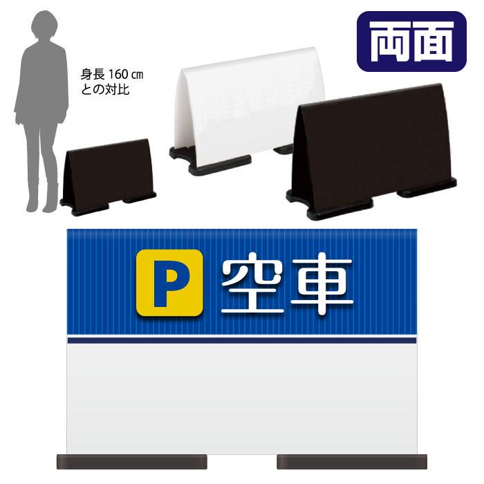 ミセルフラパネルワイド ハーフ両面 空車 / 駐車場 駐車場空きあります 置き看板 スタンド看板 /OT-558-221-FW025