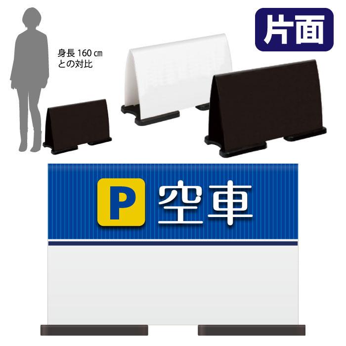 ミセルフラパネルワイド ハーフ片面 空車 / 駐車場 駐車場空きあります 置き看板 スタンド看板 /OT-558-220-FW025