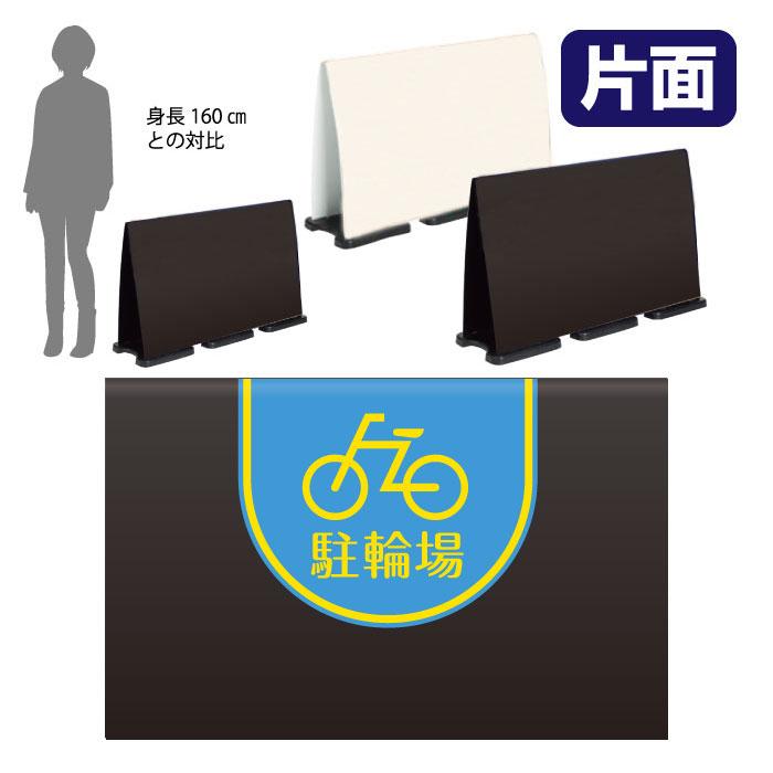 ミセルフラパネルビッグワイド ハーフ片面 駐輪場 / 自転車置き場 バイク置き場 置き看板 スタンド看板 /OT-558-224-FW026