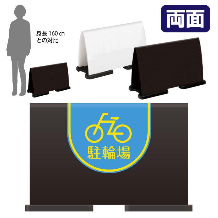 ミセルフラパネルワイド ハーフ両面 駐輪場 / 自転車置き場 バイク置き場 置き看板 立て看板 スタンド看板 /OT-558-221-FW026