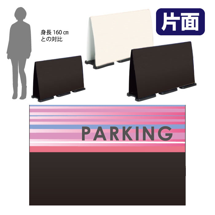 ミセルフラパネルビッグワイド ハーフ片面 PARKING / 駐車場 置き看板 立て看板 スタンド看板 /OT-558-224-FW028
