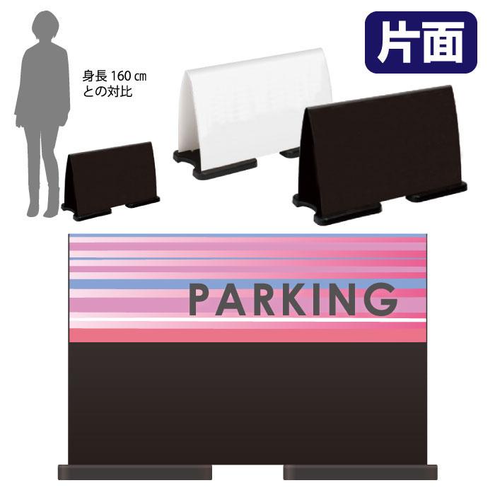 ミセルフラパネルワイド ハーフ片面 PARKING / 駐車場 置き看板 スタンド看板 /OT-558-220-FW028