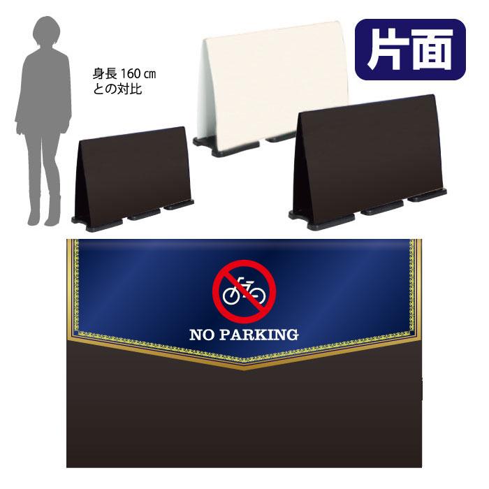 ミセルフラパネルビッグワイド ハーフ片面 NO PARKING / 駐輪禁止 駐輪ご遠慮ください 置き看板 立て看板 スタンド看板 /OT-558-224-FW029