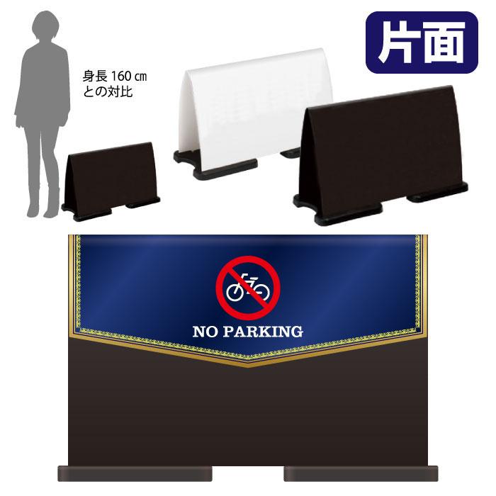 ミセルフラパネルワイド ハーフ片面 NO PARKING / 駐輪禁止 駐輪ご遠慮ください 置き看板 立て看板 スタンド看板 /OT-558-220-FW029