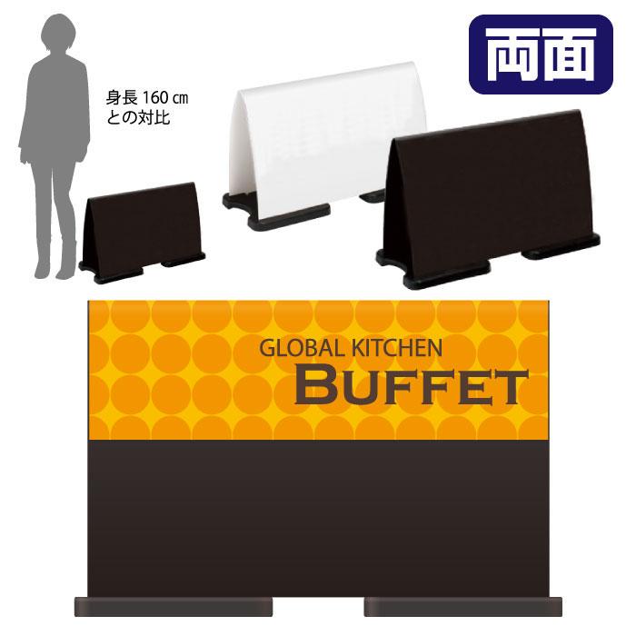 ミセルフラパネルワイド ハーフ両面 GLOBAL KITCHEN / レストラン 飲食店 置き看板 スタンド看板 /OT-558-221-FW030